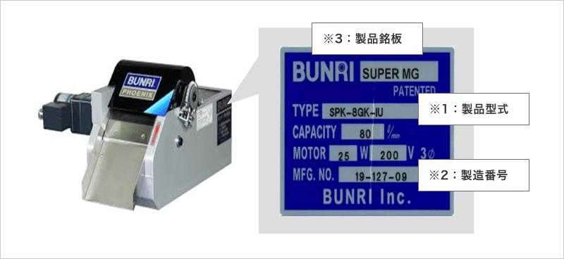 製品型式・製造番号の確認方法
